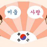 Những lưu ý học tiếng Hàn cho người mới bắt đầu