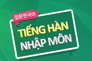 Chia sẻ bí quyết học tiếng Hàn nhập môn nhanh chóng