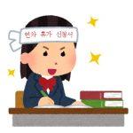 Luyện tập bí kíp học tiếng Hàn tốt nhất