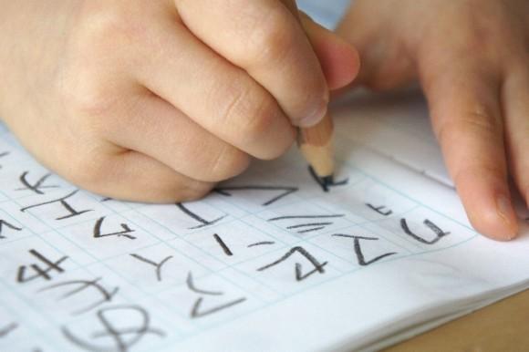 học tiếng Nhật cơ bản tại nhà
